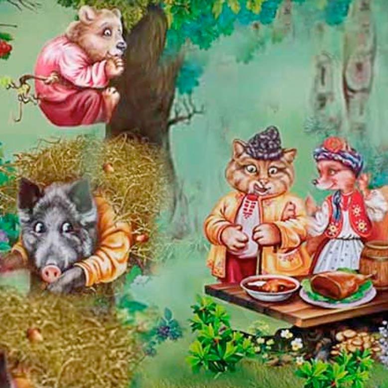 Лисичка, кот, волк, медведь и кабан (Украинская сказка) фото
